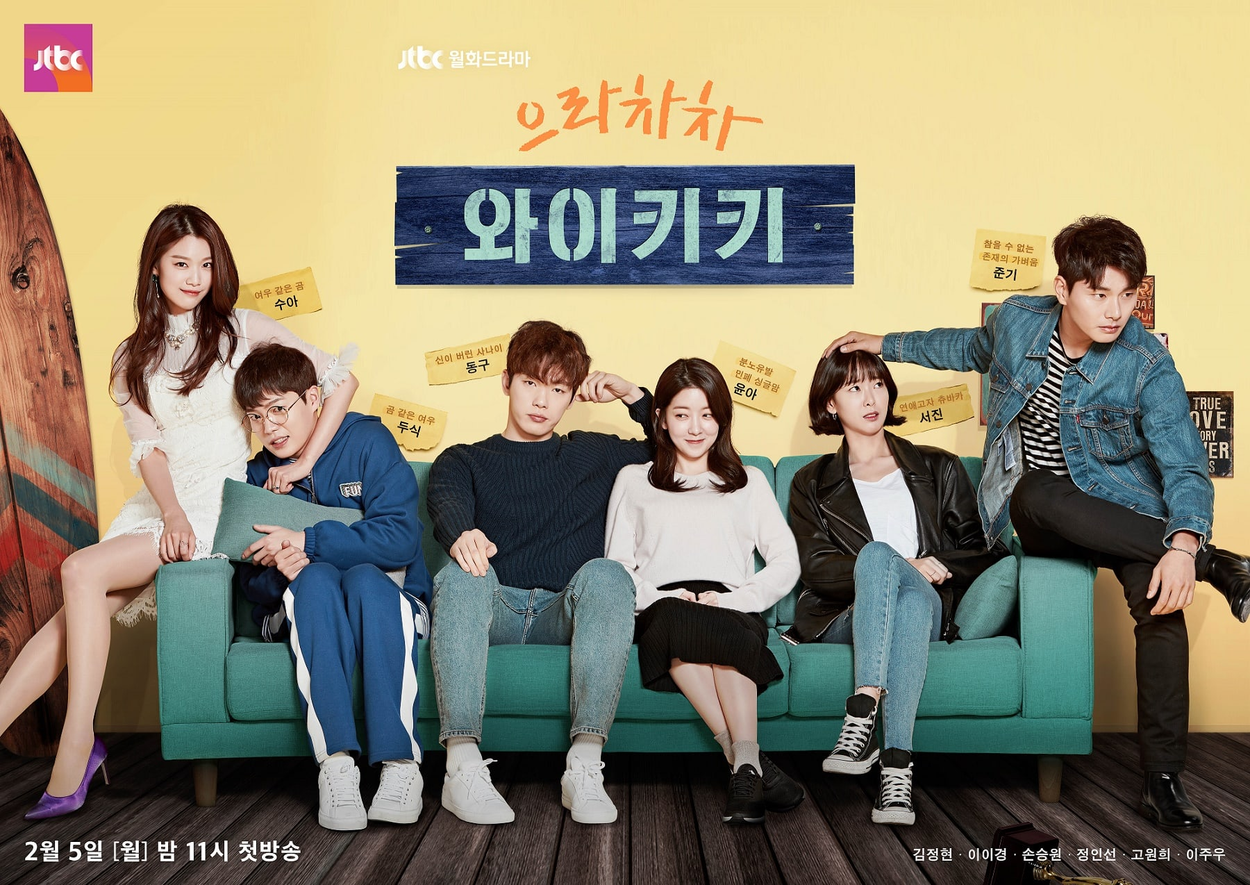 """""""Waikiki"""" Reveals Main Poster With 6 Youthful And Energetic Characters"""