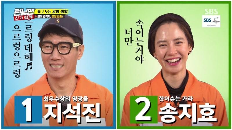 "Watch: Ji Suk Jin And Song Ji Hyo Compete With Hilarious Interpretations Of EXO's ""Growl"" And Sunmi's ""Gashina"""