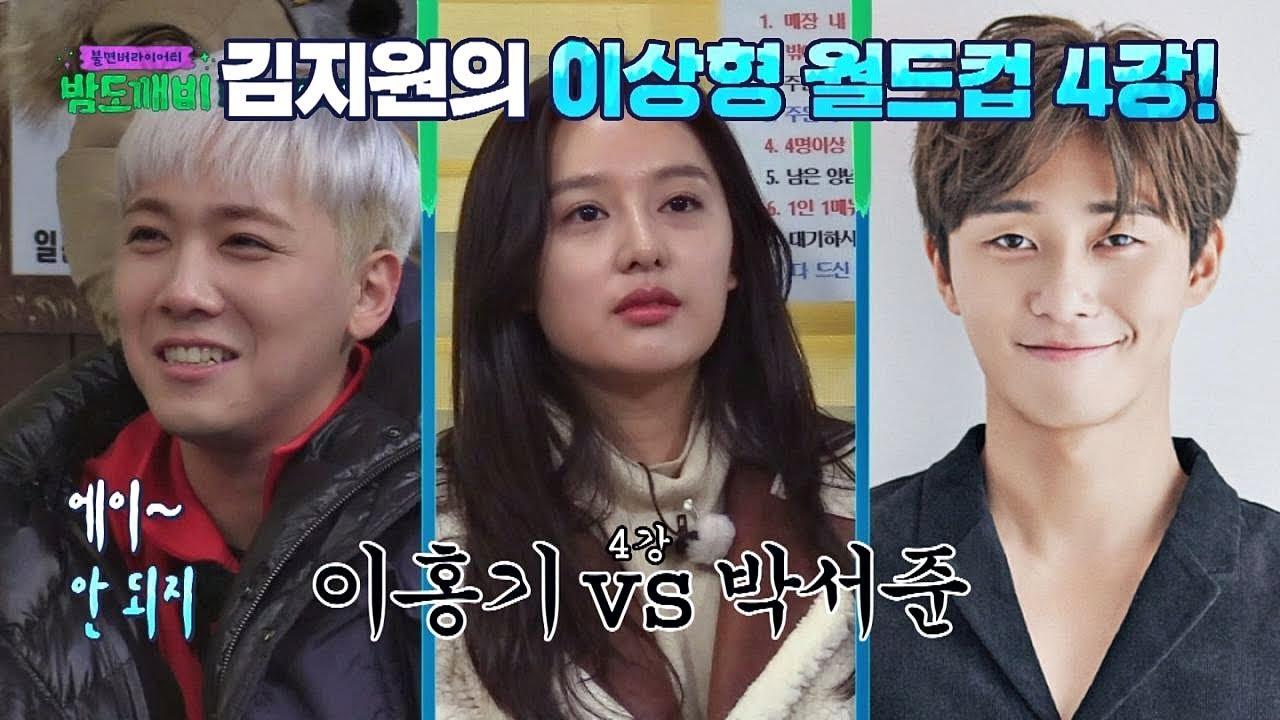 "Watch: Kim Ji Won Chooses Her Ideal Type On ""Night Goblin"""