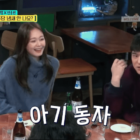 Jun So Min And Go Kyung Pyo Share How They Act When Drunk