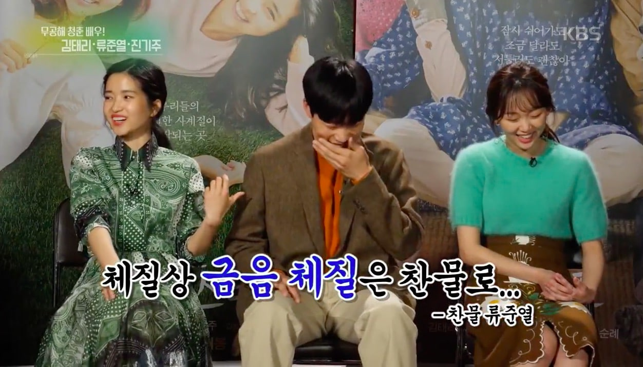 Kim Tae Ri Playfully Reveals Ryu Jun Yeol's Strict Morning Routine