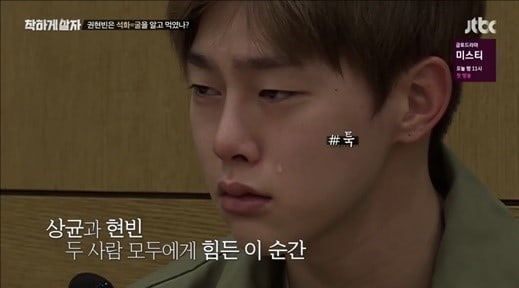JBJ's Kwon Hyun Bin Sheds Tears On Prison Reality Show After Seeing Kim Sang Gyun