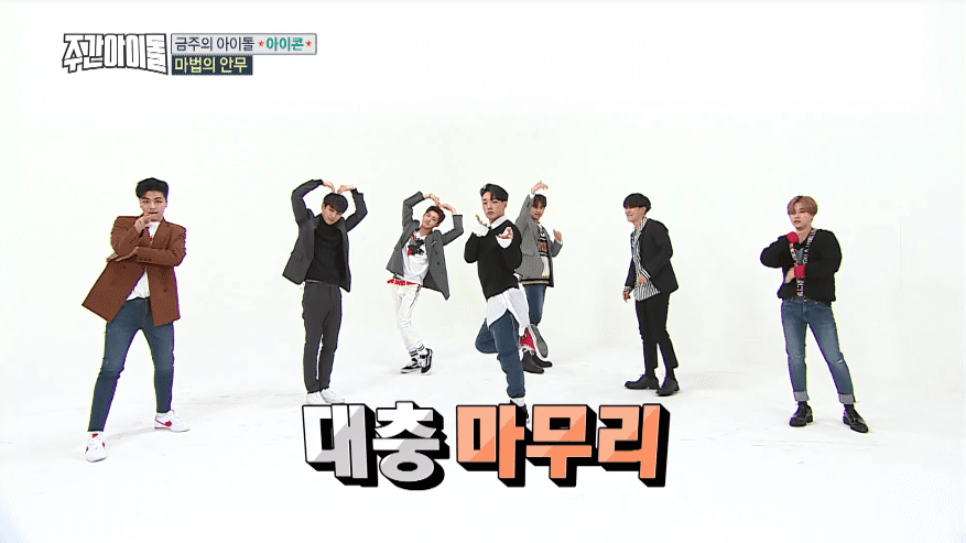 "Watch: iKON Can't Help But Be Cute While Dancing ""Rhythm Ta"" To TWICE's ""Heart Shaker"""