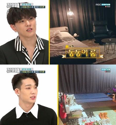 iKON Members Show Off Details Of Their New Dorm   Soompi