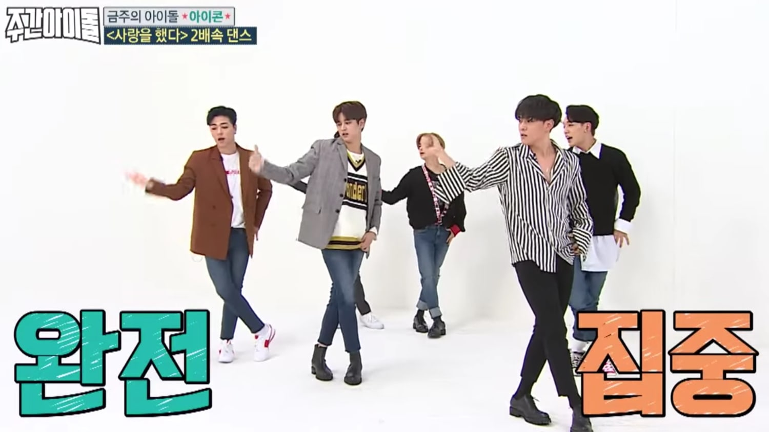 "Watch: iKON Makes ""Weekly Idol"" MCs Swoon With Double Speed Version Of ""Love Scenario"""