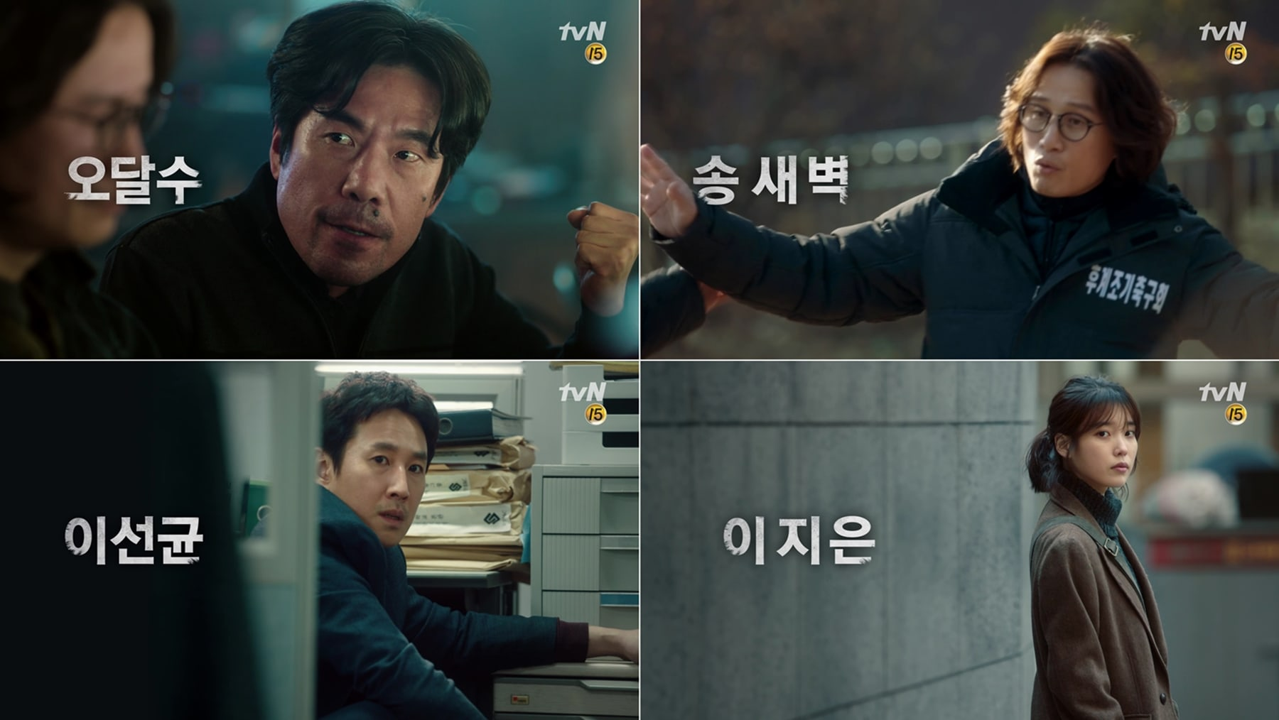 Watch: New tvN Drama Starring IU Drops First Look At Lead Characters