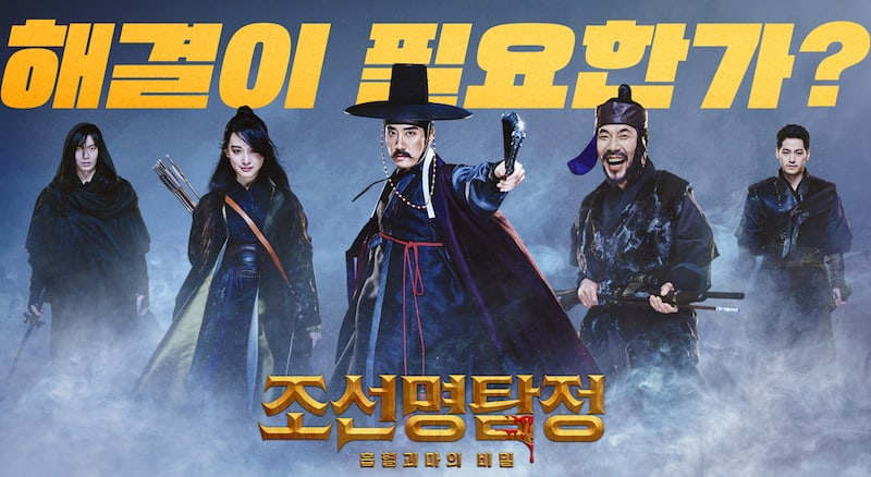 """Detective K: Secret Of The Living Dead"" Surpasses 1 Million Moviegoers And Tops Box Office"