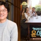 "PD Na Young Suk Addresses Criticism From ""Youn's Kitchen 2"" Viewers And Apologizes"