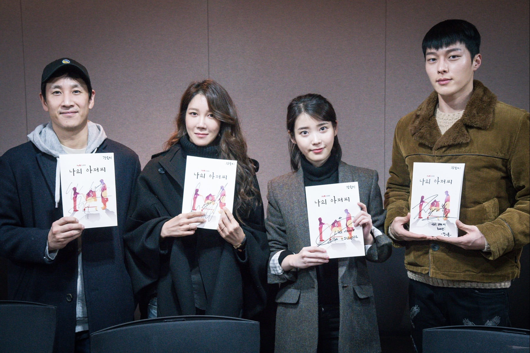 "IU And Lee Sun Gyun Attend First Script Reading For ""My Ahjusshi"""