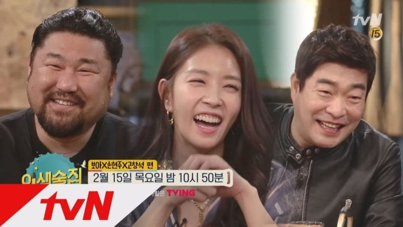 """Go Chang Suk, BoA, And Son Hyun Joon Reveal Details About Their """"Shyness"""" Friend Group"""