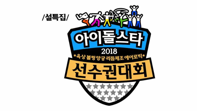 "Winners Of MBC's ""2018 Idol Star Athletics Championships"""