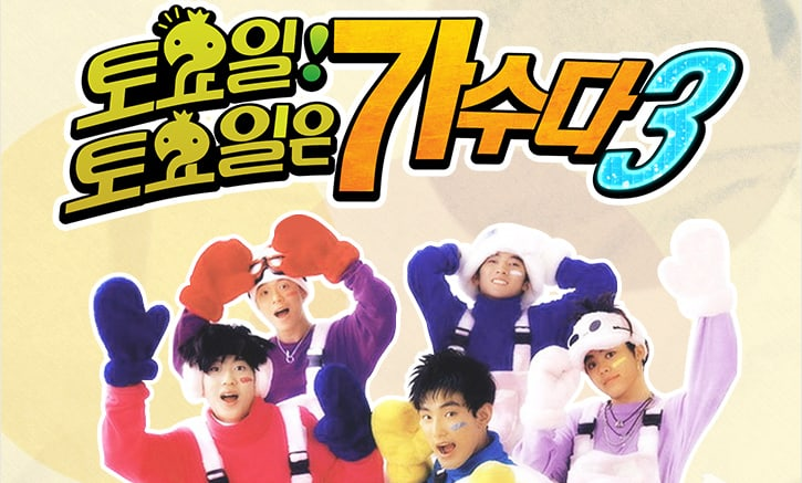 """Infinite Challenge"" Achieves High Viewership Ratings With H.O.T. Special"