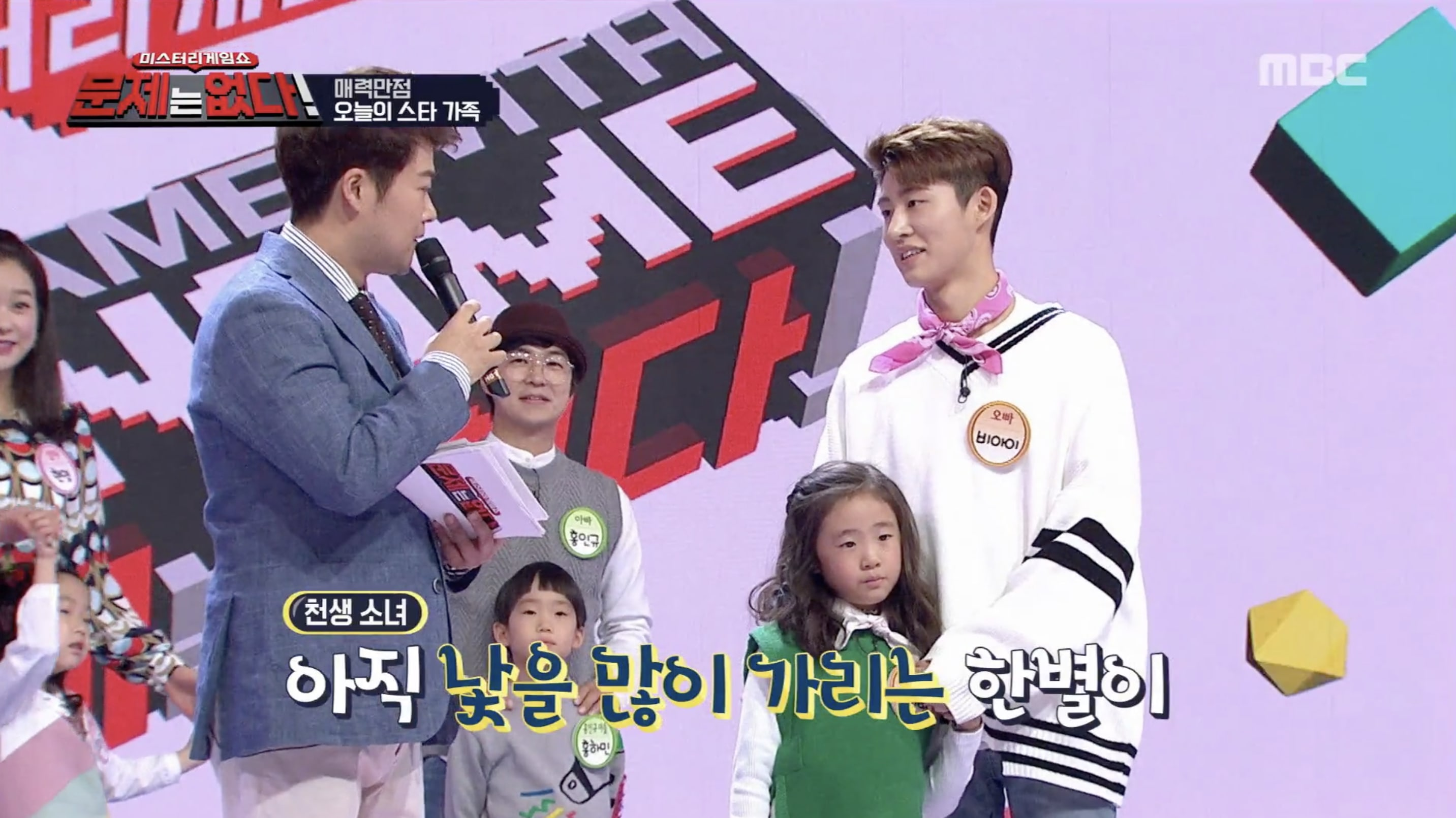 Watch: iKON's B.I Introduces Young Sister On Pilot Variety Show
