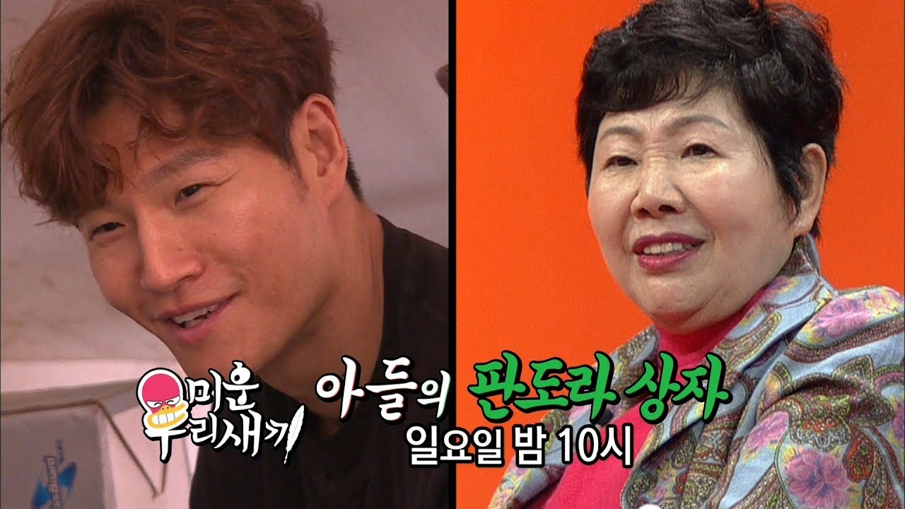 """Watch: Kim Jong Kook Turns Out To Be A Hoarder On """"My Ugly Duckling"""""""