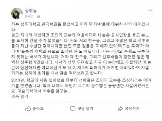 Song Ha Neul's post against Jo Min-ki