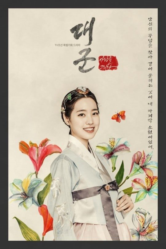 سریال کره ای شاهزاده بزرگ