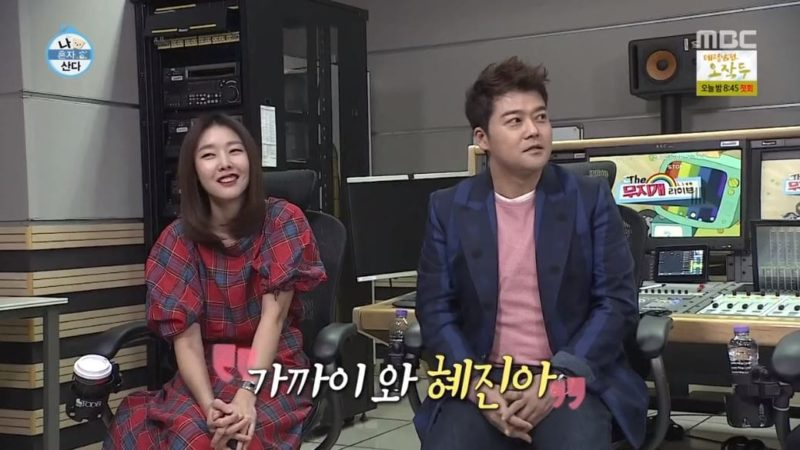 "Jun Hyun Moo And Han Hye Jin Share The Story Of Their Relationship On ""I Live Alone"""