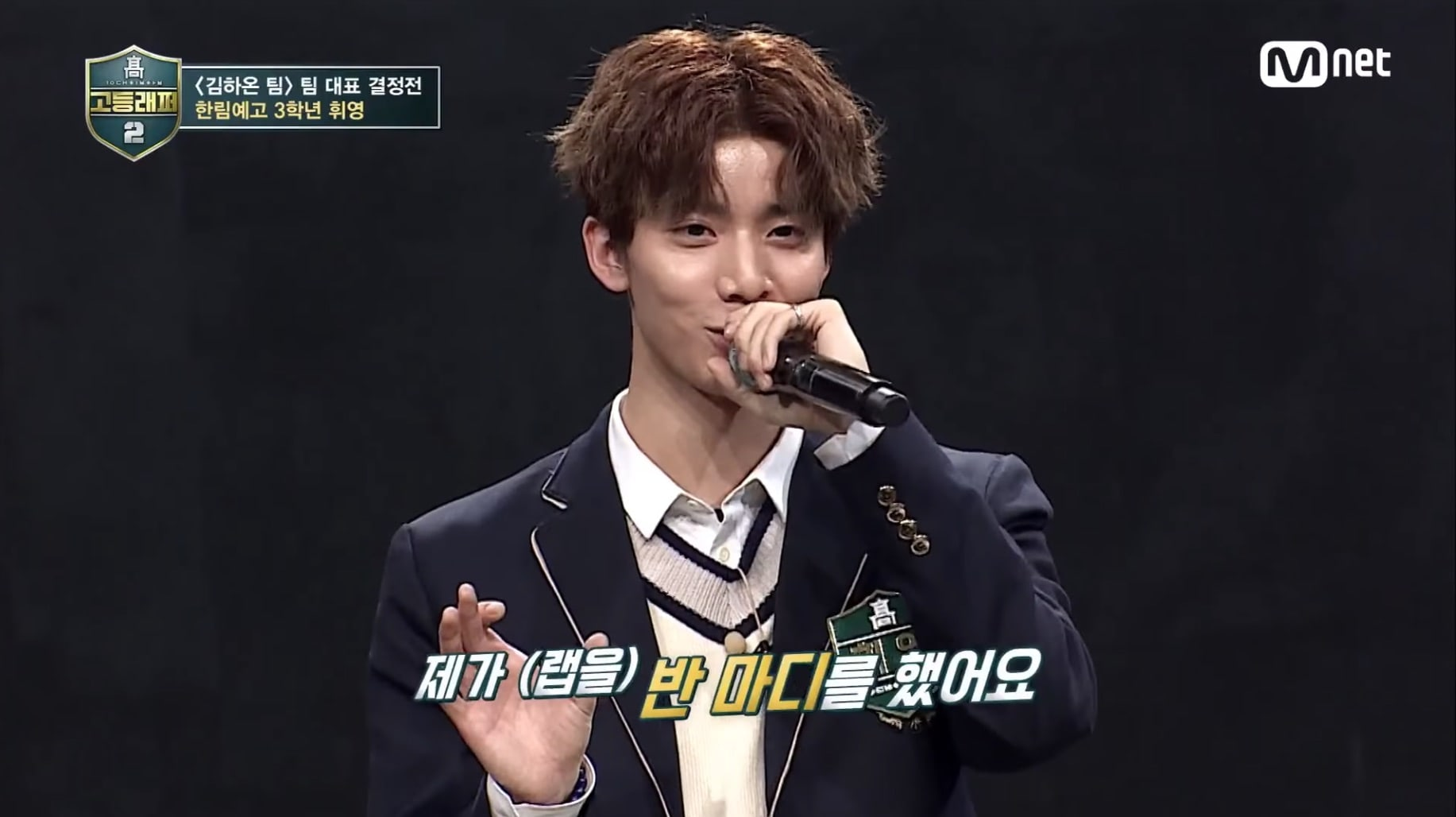 "SF9's Hwiyoung Talks About Being Judged For Being An Idol Rapper On ""High School Rapper 2"""