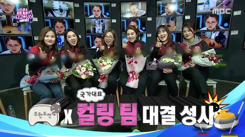 "Watch: ""Infinite Challenge"" Cast To Take On South Korean Women's Curling Team ""Team Kim"""