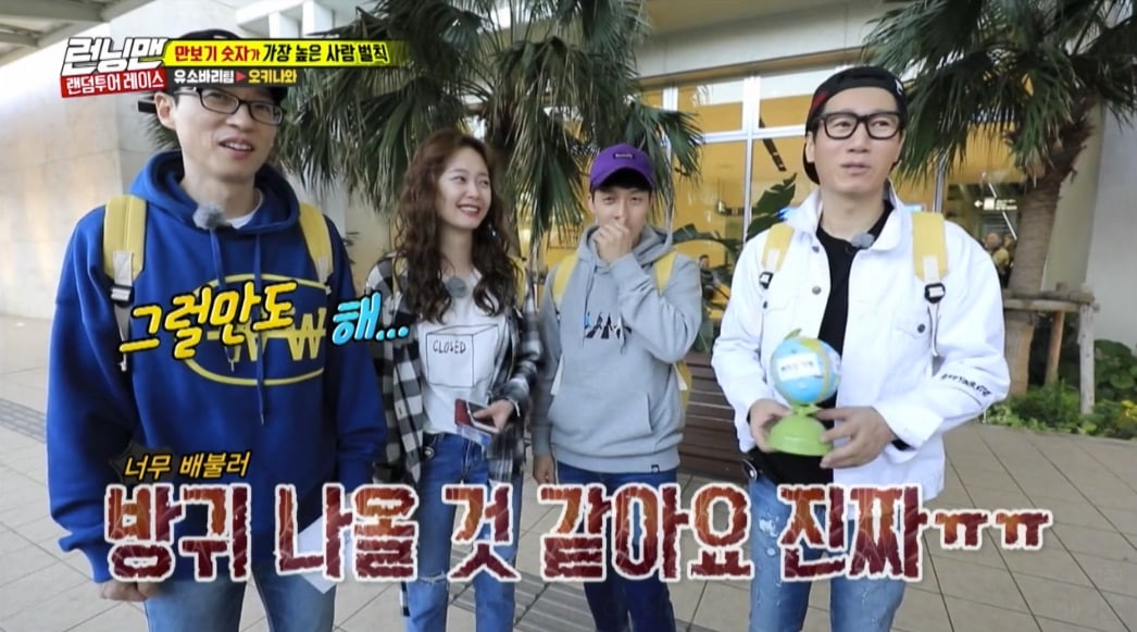 """Jun So Min Unabashedly Confesses About Gas On """"Running Man"""""""