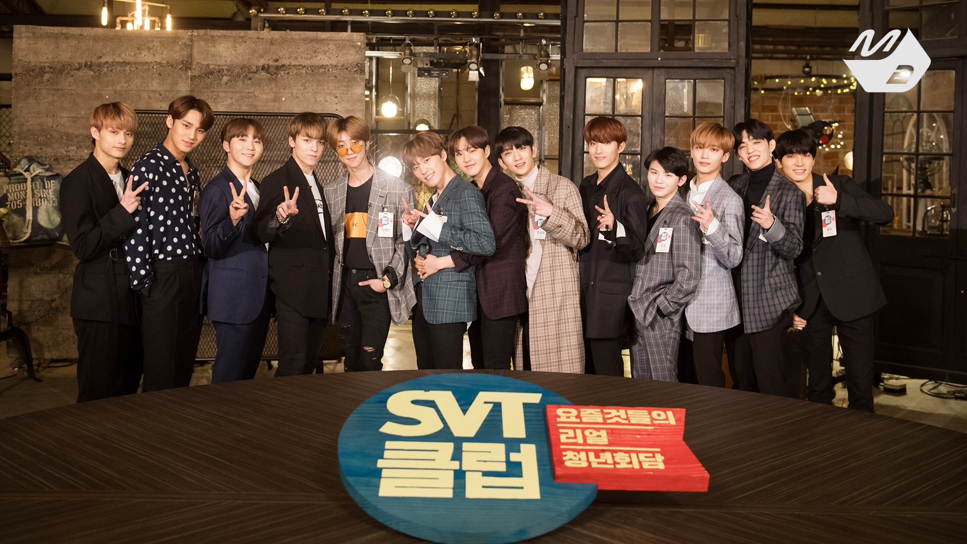 "SEVENTEEN To Launch New Variety Show ""SVT Club"""
