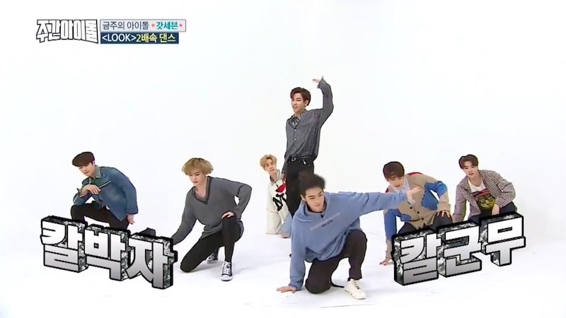 """Watch: GOT7 Slays While Dancing To """"Look"""" At Double Speed On """"Weekly Idol"""""""