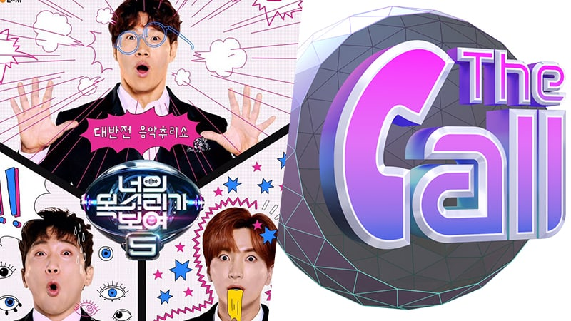 "Creators Of ""I Can See Your Voice"" To Launch ""Never-Before-Seen"" Variety Show"