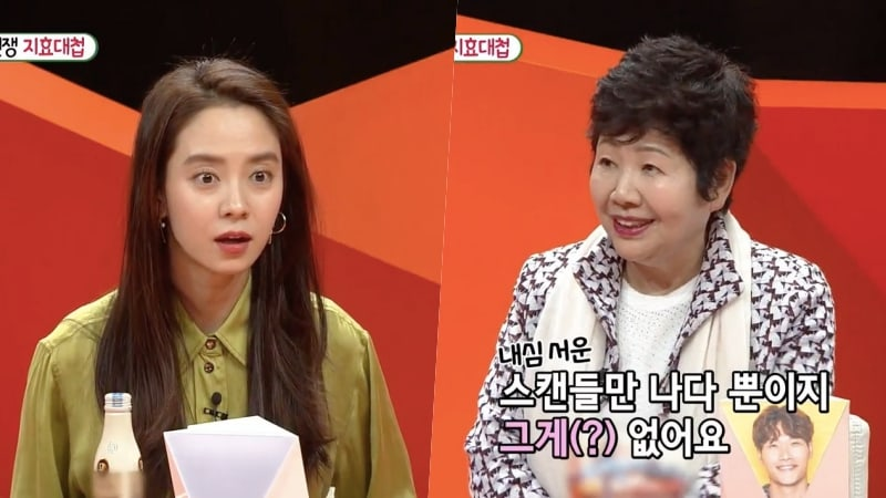 Kim Jong Kook's Mother Surprises Song Ji Hyo With Comments About Their Dating Rumors