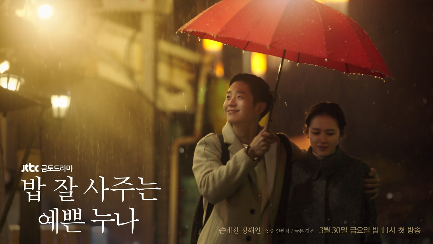 Jung Hae In And Son Ye Jin Share Sweet Moments Together In Posters For New JTBC Drama