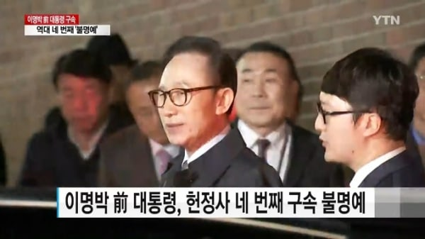 Ex South Korean leader Lee arrested