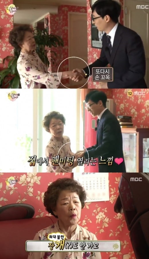 """Yoo Jae Suk Surprises Kim Je Dong's Mother On """"Infinite"""