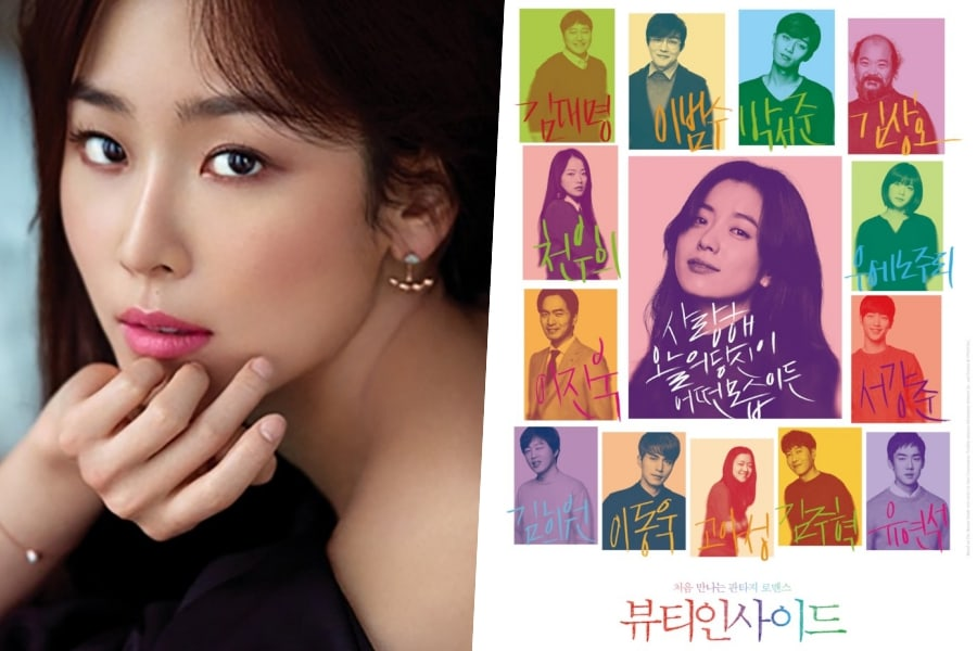 """Seo Hyun Jin In Talks To Star In Drama Remake Of """"The Beauty Inside"""""""