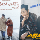 """Mystery Queen 2"" And ""Switch"" Continue Close Race For First Place In Viewership Ratings"