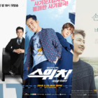 """Switch"" Continues To Catch Up In Ratings Against ""Suits"" As ""Hold Me Tight"" Ends"