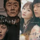 """""""Come And Hug Me"""" Posters Show Both The Drama's Dark Side And Light Side"""