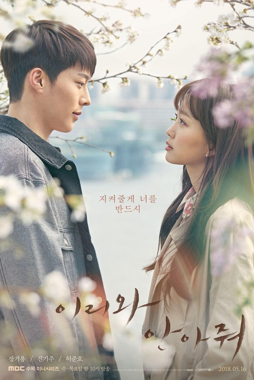سریال کره ای بیا و بغلم کن2018 Come and Hug Me