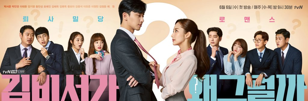 What's Wrong With Secretary Kim Episode 16