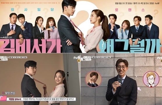 What's Wrong With Secretary Kim Episode 15