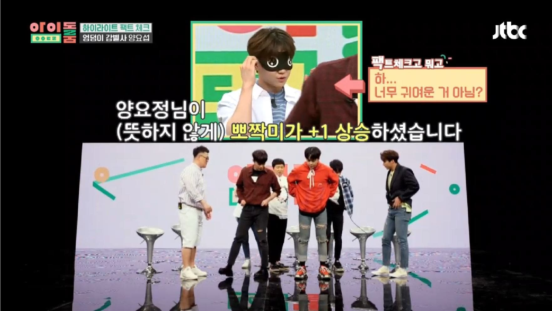 e3e856ff263b3 After wearing a blindfold, Yoseob was directed to where his members were  standing in line. However, the first in line was actually Jung Hyung Don  and not a ...