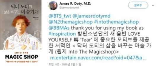 "Book That Inspired BTS's ""Magic Shop"" Becomes Best Seller In"