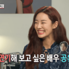 Stephanie Lee Explains Why She Wants To Film With Gong Yoo Again