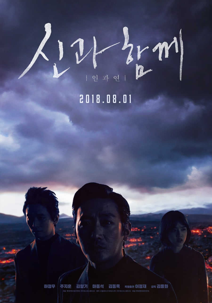 along with the gods 2 releases official poster and premiere date