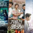 """Partners For Justice"" Achieves Personal Best In Viewership Ratings Again"