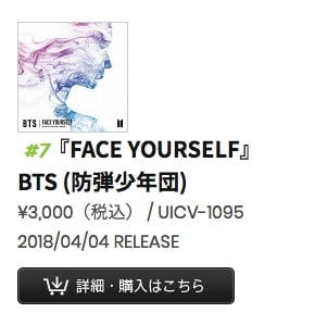 Billboard-Japan-Hot-Albums-BTS.jpg