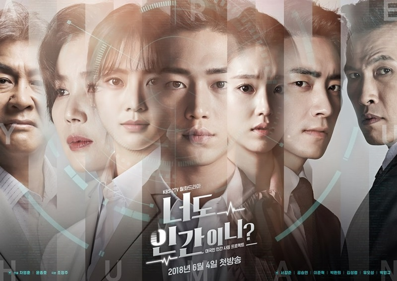 Are You Human Too Episode 13-14