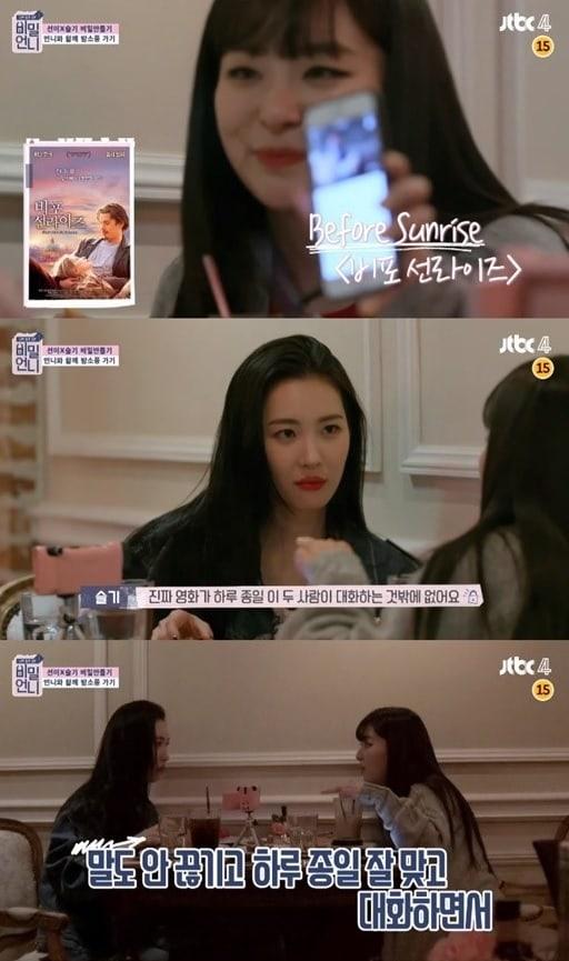 Red Velvet's Seulgi Talks About Her Favorite Movie To Explain Where