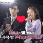 """Watch: """"What's Wrong With Secretary Kim"""" Cast Teases Each Other In New Making Video"""