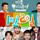 """My Ugly Duckling"" Takes Top Spot For Sunday Variety Show Viewership Ratings"