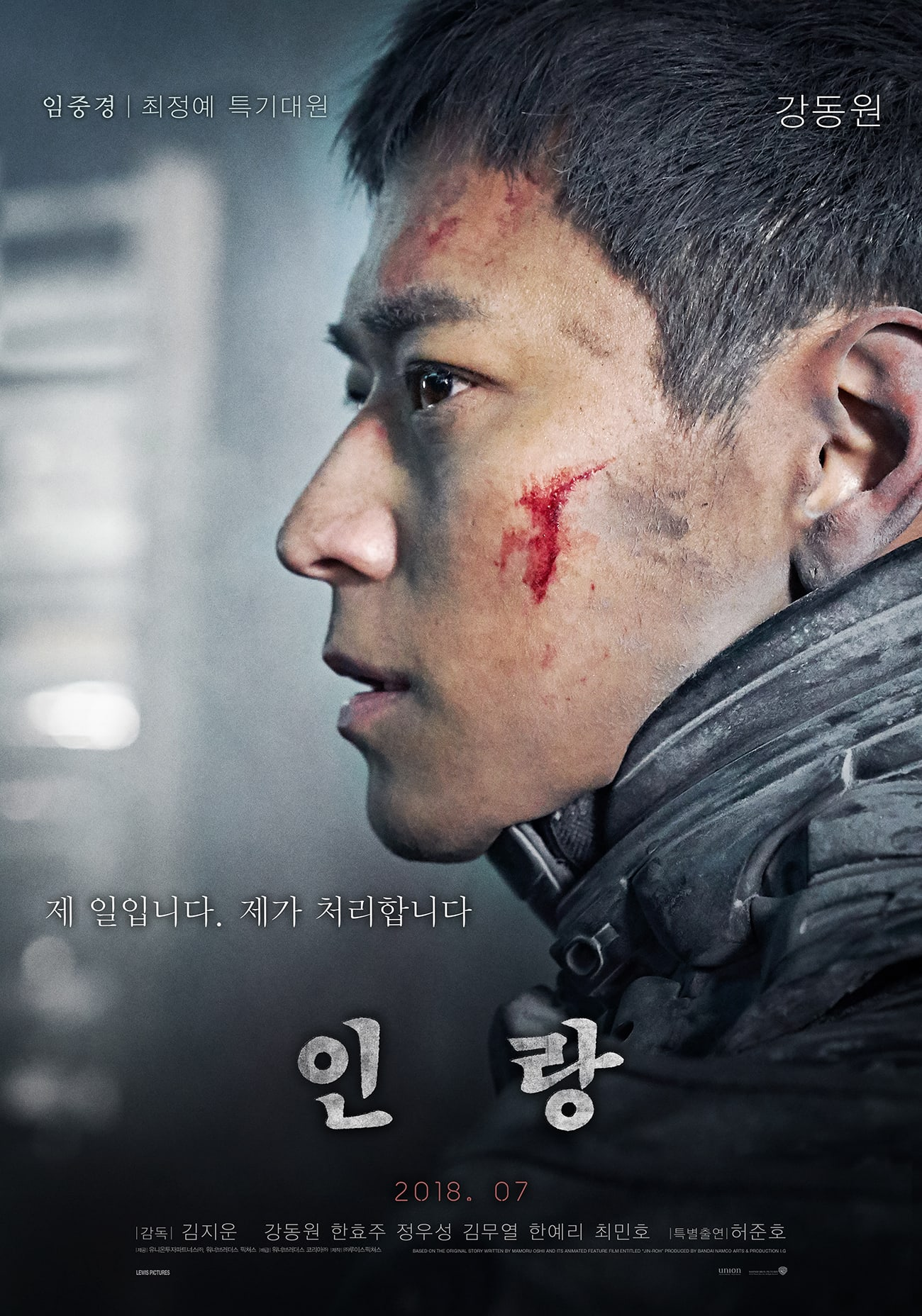 """New Movie """"Jin-Roh"""" Reveals Intense Character Posters Of Main Cast"""