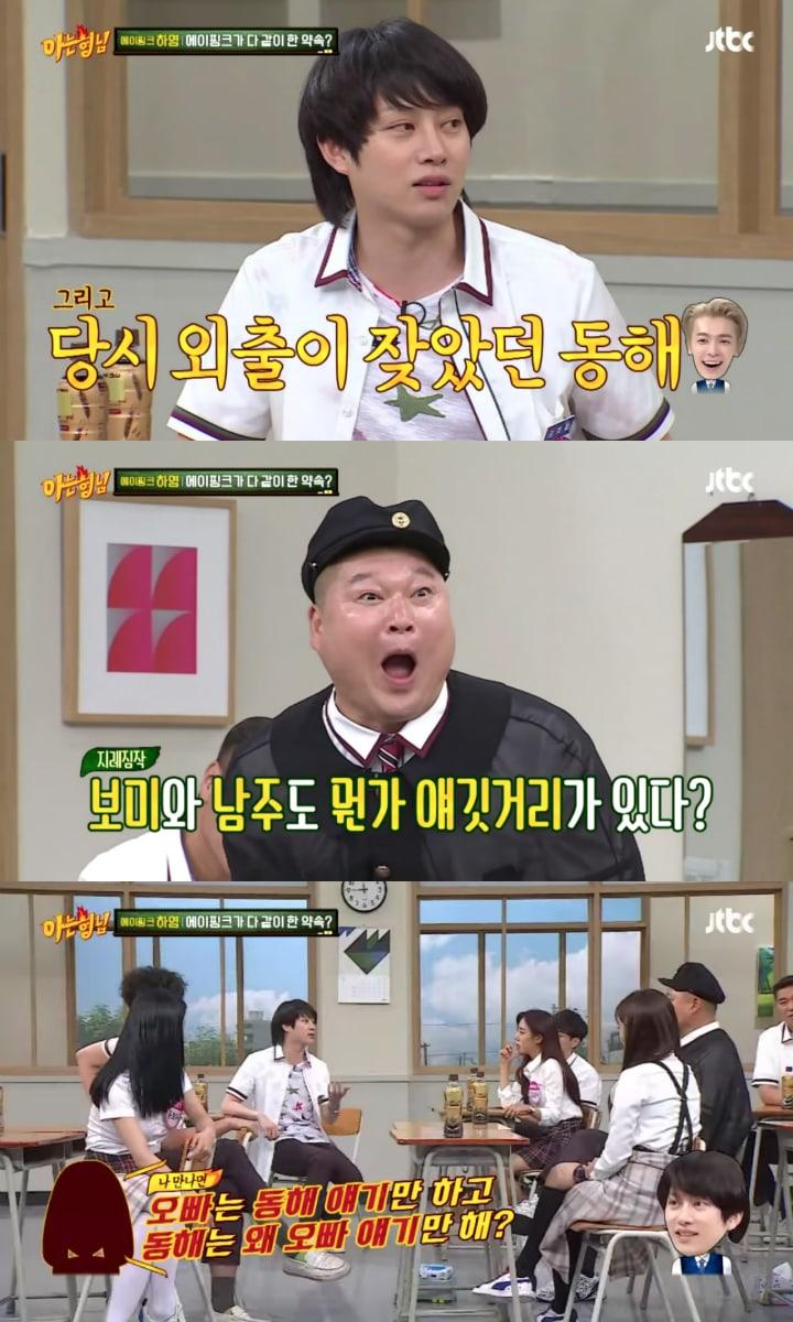 Jessica dating Super Junior